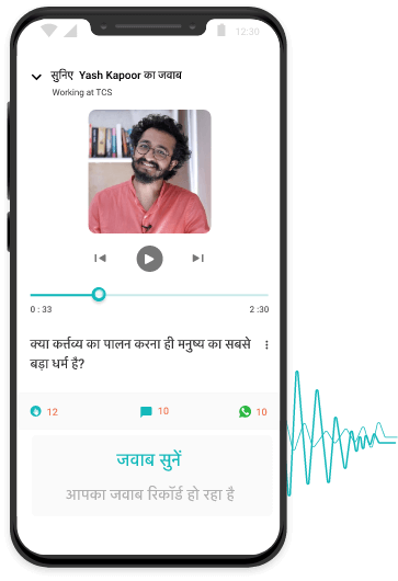 Listen Audio Answer & Search using Voice